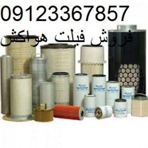 فروش و تولید فیلتر لودر کوماتسو 420