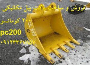 فروش و ساخت باکت بیل مکانیکی 200 کوماتسو pc200