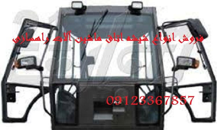 فروش و خرید انواع شیشه ماشین آلات راهسازی