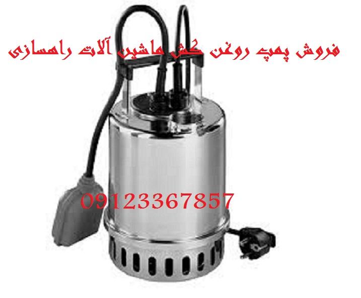 فروش پمپ روغن کش ماشین آلات راهسازی و صنعتی