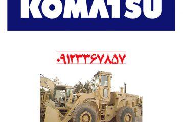 فروش قطعات لودر کوماتسو و لوازم یدکی لودر کوماتسو W120