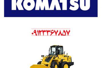 فروش قطعات و لوازم یدکی ماشین آلات راهسازی لودر کوماتسو WA 100