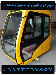 شیشه و ماشین آلات راهسازی