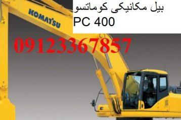 بیل مکانیکی کوماتسو PC 400