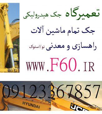 تعمیر و فروش جک هیدرولیکی