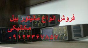 صفحه نمایش و کامپیتور بیل مکانیکی