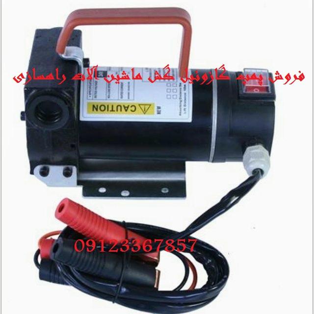 فروش پمپ گازوئیل کش ماشین آلات راهسازی و صنعتی